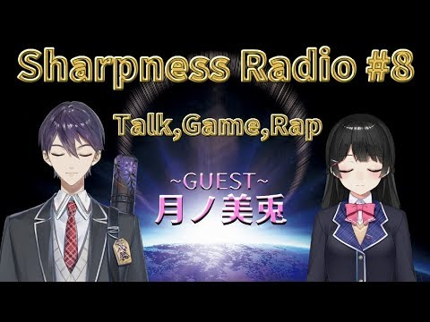 Sharpness Radio 【第8回】