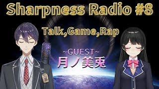 [LIVE] Sharpness Radio 【第8回】