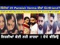 ਕਿੰਨੀਆਂ ਹਨ Parmish Verma ਦੀ Girlfriend ? Parmish Verma Biography,Girlfriend, All about Parmish Verma