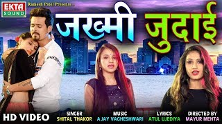 Shital Thakor Zakhmi Judai | Sad Song | Full VIDEO | New Hindi Song 2018 | RDC Gujarati