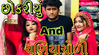 Gujarati Comedy Video