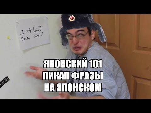 ПИКАП ФРАЗЫ НА ЯПОНСКОМ (ЯПОНСКИЙ 101)