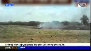 видео В Индии разбился истребитель во время испытаний