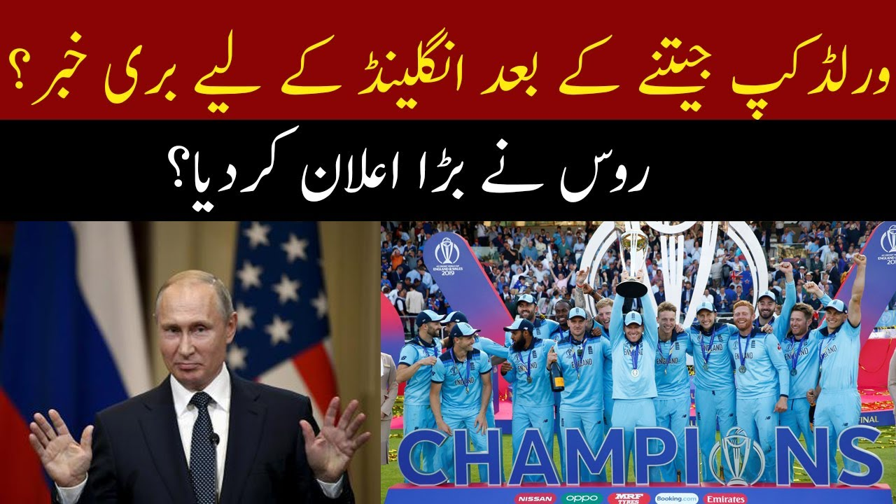 England Cricket World Cup Champion | Russian Report about England victory