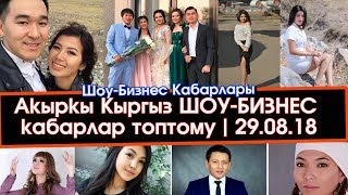видео Шоу-бизнес | Новости дня России и мира
