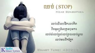 Stop - Meas Soksophea ft Tena | ឈប់ - មាស សុខសោភា ft ថេណា [lyric]