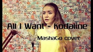 All I Want - Kodaline (cover by MashaGo/ Lyric video)