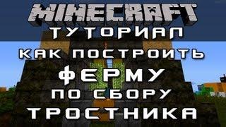 Как построить ферму по сбору тростника [Уроки по Minecraft]