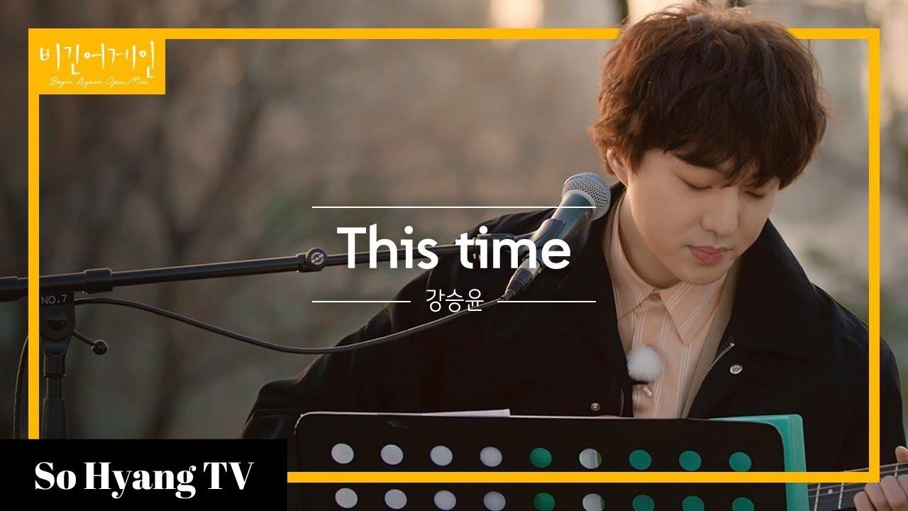 Kang Seung Yoon (강승윤) - This Time   Begin Again Open Mic (비긴어게인 오픈마이크)