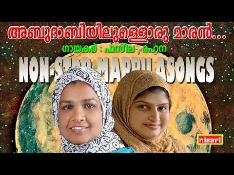 അബുദാബിയിലുള്ളൊരു മാരൻ - ADIPOLI  MAPPILA SONGS