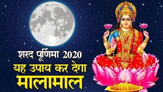 शरद पूर्णिमा 2020 पर ये उपाय करेंगे धन की कमी दूर | Sharad purnima ke upay in hindi