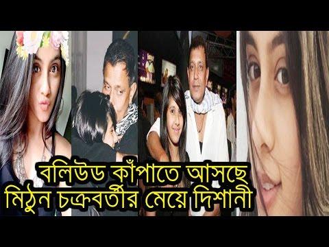 বলিউডে পা রাখছেন মিঠুন চক্রবর্তীর মেয়ে দিশানী,দেখুন তাকে Mithun Chakraborty doghter dishani star kid