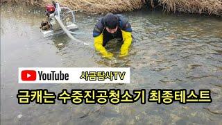 하천에서 금을캐는 수중진공청소기/1인치 미니드레지 최종테스트