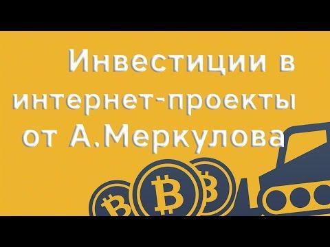 Впервые! Инвестиции в интернет-проекты от Андрея Меркулова. Активы. IT компании. Cashflow