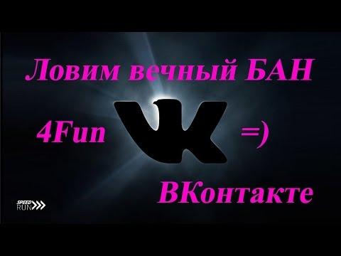 Вечный БАН Вконтакте навсегда / VK.COM Permanent Banned