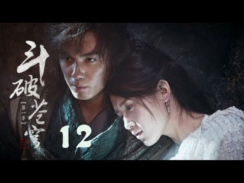 Download 鬥破蒼穹 12 | Battle Through the Heaven 12【DVD版】(吳磊、林允、李沁、陳楚河等主演)