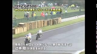 1991-1992全日本ロードレース選手権 GP500コンプリート2タイトル6枚組