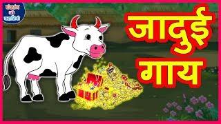 जादुई गाय | बच्चों की हिंदी कहानियाँ | Hindi Fairy Tales | Moral Stories | Panchatantra Ki Kahaniya