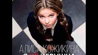 на сольном концерте Алисы Кожикиной Я НЕ ИГРУШКА   В СПБ