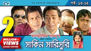Shakin Sharishuri | Episode 13-15 | Bangla Comedy Natok | Mosharaf Karim | Chanchal | Aakhamo Hasan