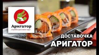 видео суши 1 кг за 500 рублей в Перми