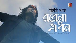 Lalon Fakir Er Gaan | Robena E Dhon Jibon | Jimi Shah | Official Lyrical Video