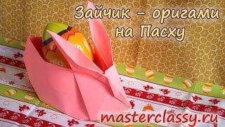 Пасхальные поделки для детей. Зайчик - оригами на Пасху из бумаги. Подробный видео урок