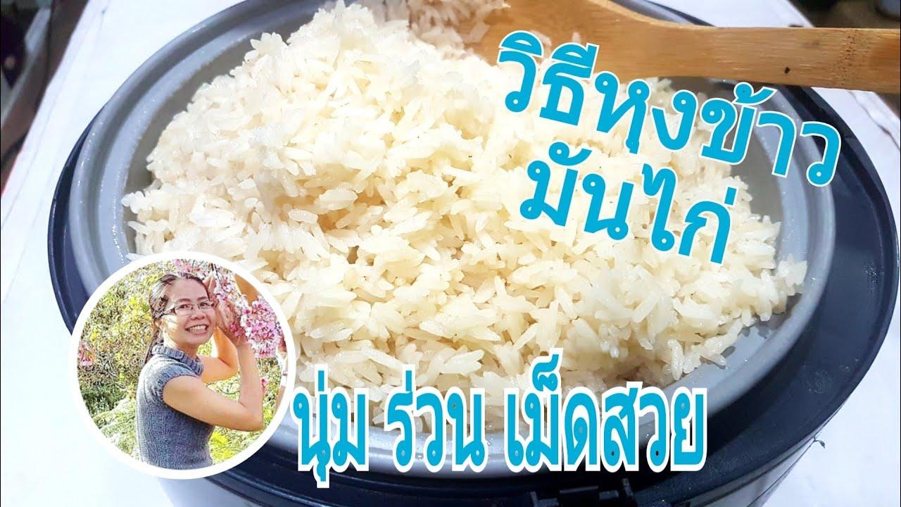 Ep.3/3 วิธีหุงข้าวมันไก่/ข้าวนุ่ม ร่วน เม็ดข้าวสวย/ขายทั้งวันข้าวก็ไม่บูด/Byชวนเพื่อนแชร์