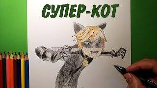 Как нарисовать, СУПЕР-КОТ из Леди Баг и Супер-Кот, Рисунки для детей и начинающих