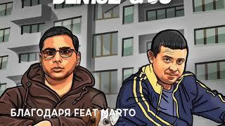 Denisz & Jo Feat Marto - Blagodarya