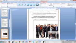 Оформление электронной книги. Урок 4