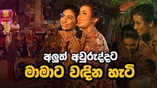 අලුත් අවුරුද්දට මාමාට වඳින හැටි | Derana Champion Stars Thumbnail