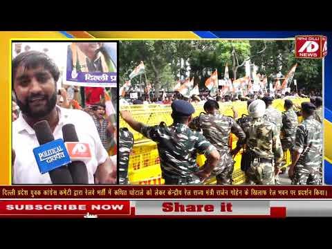 रेलवे राज्य मंत्री के खिलाफ दिल्ली प्रदेश युवक कांग्रेस का विरोध प्रदर्शन