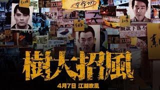 《樹大招風》 Trivisa Official Trailer (In Cinemas 7 April)