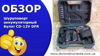 Шуруповерт аккумуляторный Булат CD-12V DFR.Обзор шуруповёрта Булат.