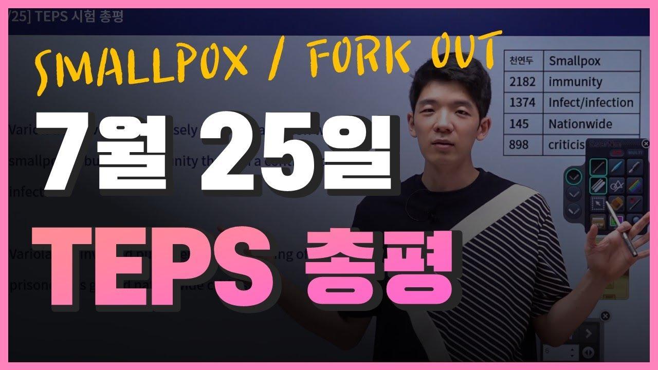 7월25일 텝스 총평/후기 ㅡ Smallpox ! fork out?