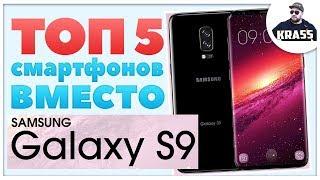Топ 5 КИТАЙСКИХ смартфонов ВМЕСТО Samsung Galaxy S9 и S9+