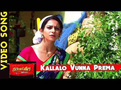 Kallalo Vunna Prema Video Song || Current Theega Movie Songs || Manchu Manoj, Rakul Preeth