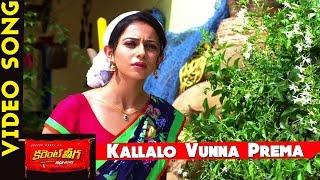 Current Theega Video Songs || Kallalo Vunna Prema Video Song || Manchu Manoj, Rakul Preet Singh