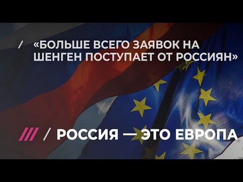 Будет ли когда-нибудь безвизовый режим между Россией и Евросоюзом
