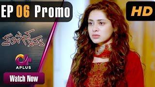 Pakistani Drama | Dukh Kam Na Honge - Episode 6 Promo | Aplus Dramas | Saba Faisal, Nadia, Babar
