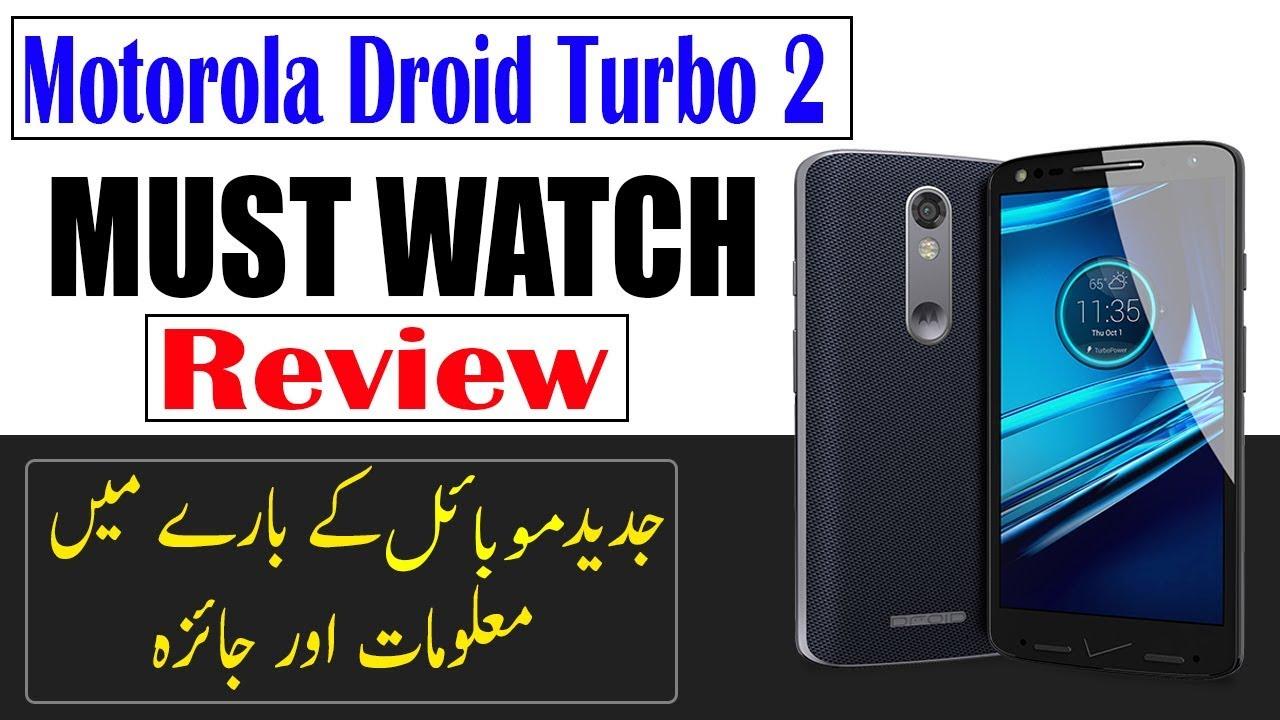 Motrola Droid Turbo 2 Review Urdu/ Hindi Tutorial 2018