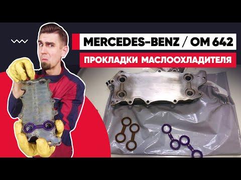 ТЕЧЬ МАСЛА / MERCEDES BENZ E280CDI - МЕРСЕДЕС / OM642 / ENGINE OIL LEAK