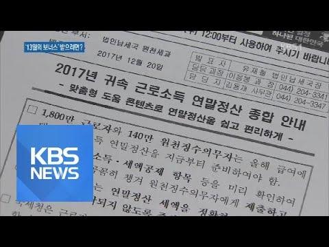 """""""중고차 구입비용도 공제""""…올해 달라진 연말정산"""
