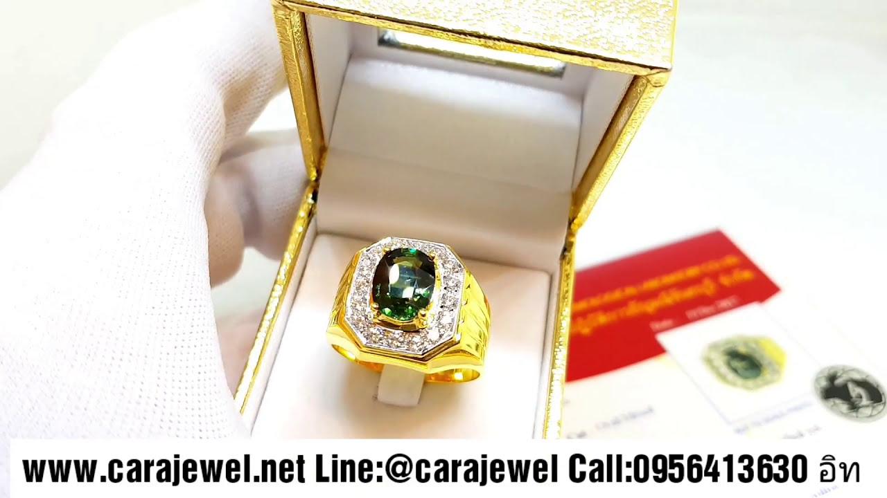 แหวนพลอยมรกต เขียวส่องจันทบุรี