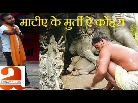 HD माटीए के मुर्ती ऐ कोंहरा I Mukesh Babua I Arnav Films I Sunita Sawan I Bhojpuri Devi Geet 2015