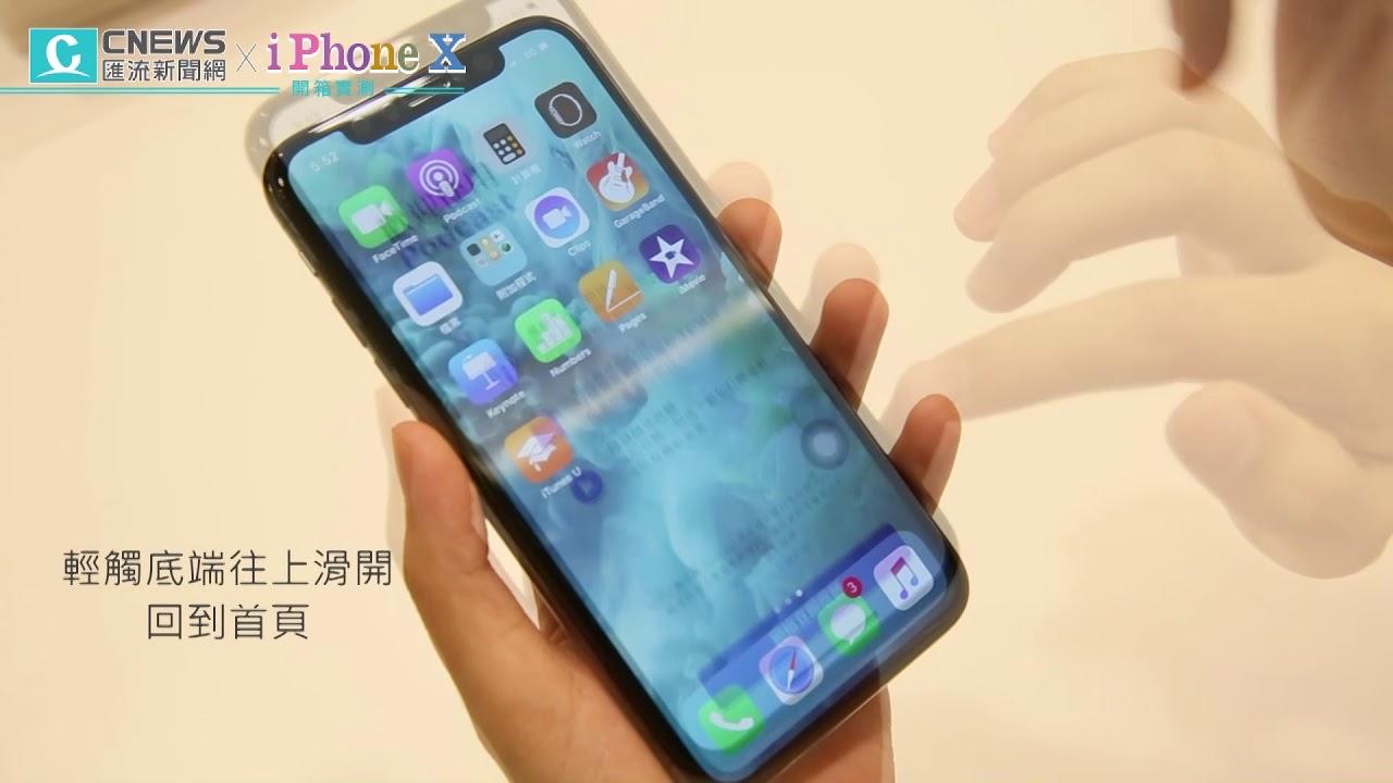 iPhone X 少了Home鍵怎麼操作?示範給你看 - YouTube