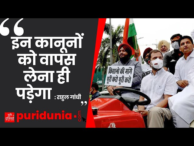 Delhi: Rahul Gandhi का ट्रक्टर हुआ ज़ब्त (puridunia)