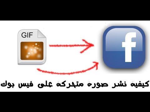 خدع فيس بوك # كيفية نشر صورة متحركة Gif على فيس بوك [2014]