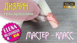 Дизайн ногтей: очень простой и лёгкий дизайн гель красками, мастер класс
